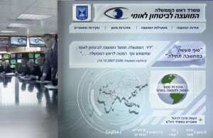 national-security-council-hebrew-homepage