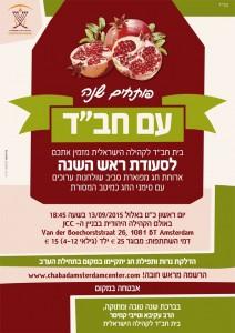 Habad Rosh Hashana