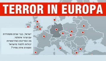 מה אירופה יכולה ללמוד מישראל?