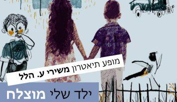 לתת לילדים שלנו להתרגש מתרבות עברית משובחת