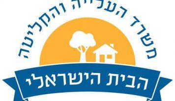 הבית הישראלי בהולנד