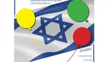 יום ישראל – חגיגות במתחם LJG אמסטרדם