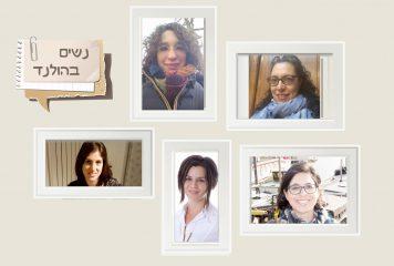5 נשים ישראליות שהמציאו את עצמן מחדש בהולנד