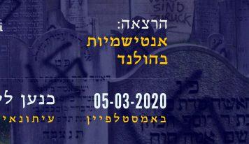 אנטישמיות בהולנד – הרצאה – אמסטלפיין