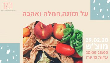 על תזונה חמלה ואהבה – סדנא – אמסטרדם
