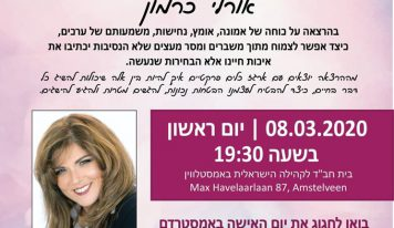 ארוע יום האישה – הרצאה – אורלי כרמון – אמסטלפיין