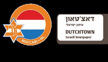דאצ׳טאון ומכבי הולנד בשותפות חדשה – מחברים קהילות