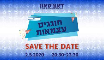 דאצ'טאון מארח: חגיגת יום העצמאות ומסיבת ריקודים ישראלית