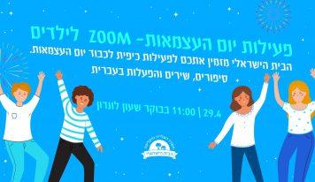 פעילות זום לילדים – יום העצמאות!