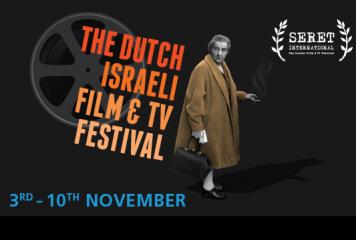 פסטיבל SERET השנה נהנים מקולנוע ישראלי מהבית