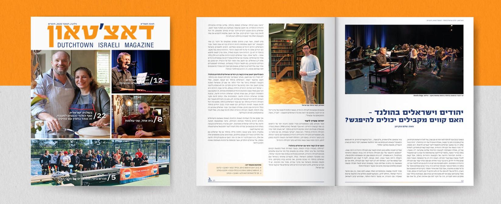 המגזין השני במהדורה המודפסת של דאצ׳טאון, יצא לאור. המגזין שעוסק בחיבורים בין קהילות, בהולנד, וכתוב בעברית והולנדית, הופק בתמיכת מרור, במגזין כתבות מרתקות על הקהילה הישראלית והיהודית בהולנד והחיבורים בינהן.  מעונינים בעותק? כתבו לנו: dutchtownmagazine@gmail.com או שלחו צרו קשר  אזורי חלוקה: אמסטרדם | אמסטלפיין | אאודרקרק | אלסמיר | אוטרכט | ליידן | האג |איינדהובן | לאוברדן | מאסטריכט * במידה ואינכם נמצאים באזור החלוקה אפשר לקבל עותק בעלות דמי משלוח בדואר.