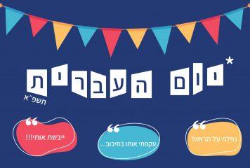 נפלת מהמדרגות? ביטויים בהולנדית לכבוד יום העברית