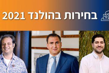 ישראלים בפוליטיקה ההולנדית: שמאל, ימין ומרכז אירופי