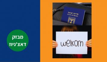 רשמית: ישראל ברשימת המדינות הירוקות של הולנד