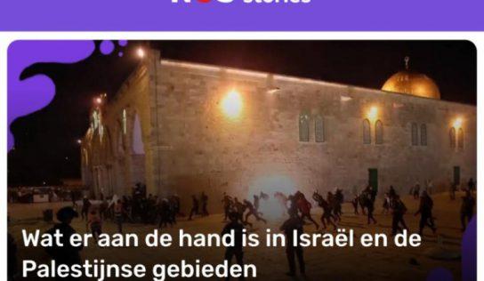 מה יודעים, ומה חושבים הצעירים בהולנד על המצב בישראל?
