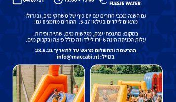 יום כיף במכבי: מתנפחי ענק, משחקי מים ועוד