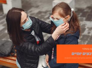 קורונה בהולנד: פחות מ-500 חולי קורונה בבתי החולים בהולנד