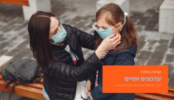 קורונה בהולנד: לראשונה לאחר תקופה ארוכה נרשמת ירידה בנתוני התחלואה
