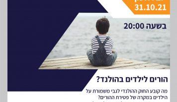 הרצאה: דיני משמורת ילדים בהולנד