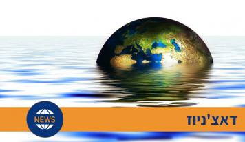 דאצ'ניוז: האם הולנד בסכנת הצפה?